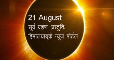 21 अगस्त पूर्ण सूर्य ग्रहण ;सर्वाधिक असर राजनीति क्षेत्र पर