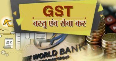 GST पर सवालिया निशान लगा दिये वर्ल्ड बैंक ने