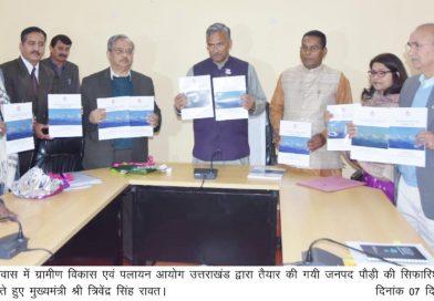 पलायन आयोग उत्तराखंड नेे सौंपी सीएम को अपनी रिपोर्ट