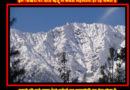 हिमालय की शक्तियां जागृत होने लगती हैं जब…..