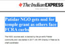 विदेशों से चंदा लेने की मंजूरी-सिर्फ गुजरात के इस एनजीओ को; इंडियन एक्सप्रेस की रिपोर्ट