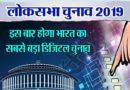 डिजिटल चुनाव; लोकसभा चुनाव 2019