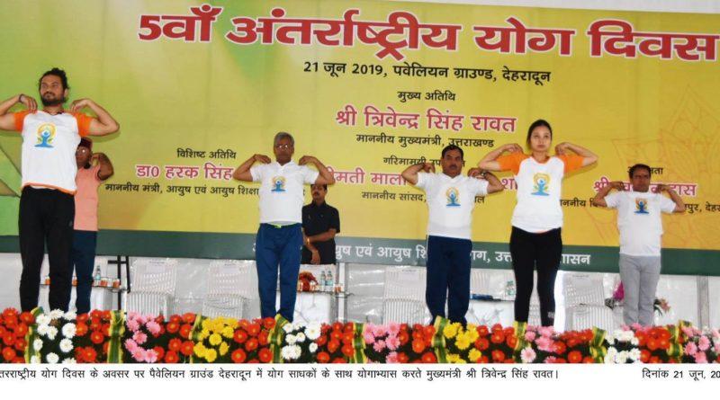 अन्तर्राष्ट्रीय योग दिवस- योगिनी कविता जोशी ने चमत्कारिक परिणाम दिये
